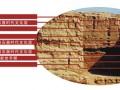 古老的地质地层