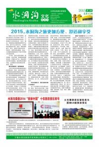 2015年第一期 (4)